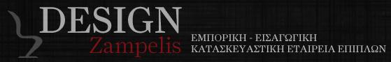 Zampelis Design | Εταιρεία Κατασκευής Επίπλων